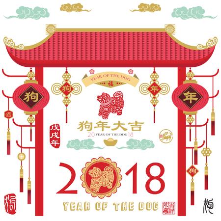 """Chinese Nieuwjaar Ornament Design Collecties. Vertaling van Kalligrafie main: """"Hondenjaar met grote welvaart"""". Rode stempel: Vintage Dog kalligrafie"""