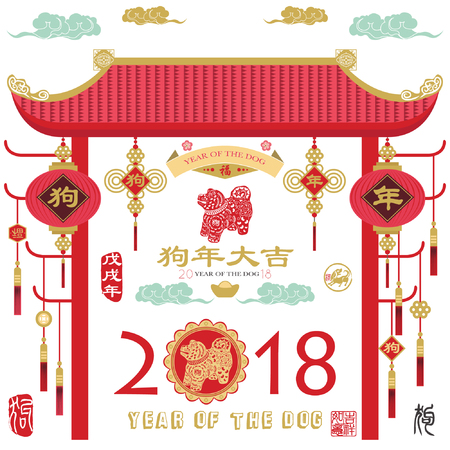 Chinese New Year Ornament Design Collections. Translation of Calligraphy main: Dog year with big prosperity. Red Stamp: Vintage Dog Calligraphy
