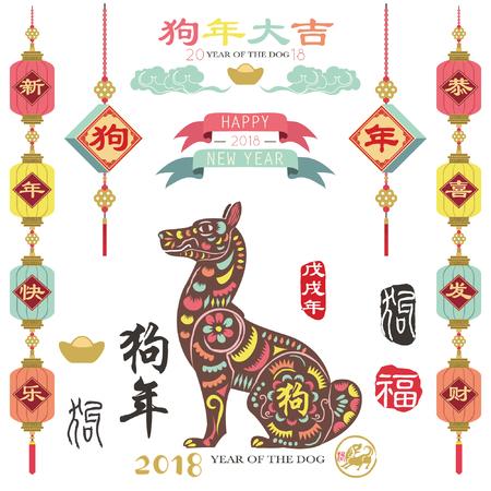 """Kleurrijk jaar van de hond 2018. Chinese kalligrafie vertaling """"hondjaar met grote welvaart"""", hondjaar, Gelukkig Nieuwjaar en Gong Xi Fa Cai. Rode stempel met vintage hond kalligrafie."""