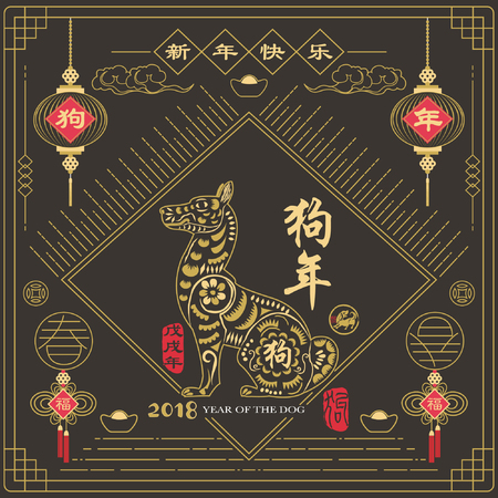 Chalkboard year of the dog Chinese New Year 2018: calligraphy translation Happy New Year and Dog year. Red stamp with vintage dog calligraphy.