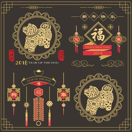 "Chalkboard dog year 2018 elements: Calligraphy translation ""Happy New Year"" en ""Dog year"". Rode stempel met vintage hond kalligrafie."