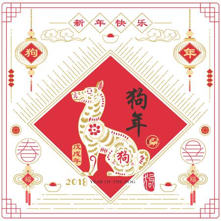 """Jaar van de hond, Chinees Nieuwjaar 2018: Kalligrafie vertaling """"Gelukkig nieuwjaar"""" en """"Hondenjaar"""". Rode stempel met vintage hond kalligrafie. Stock Illustratie"""