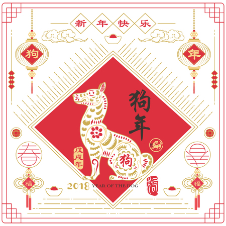 Year of the Dog, Chinese New Year 2018: Calligraphy translation Happy new year and Dog year. Red stamp with vintage dog calligraphy.