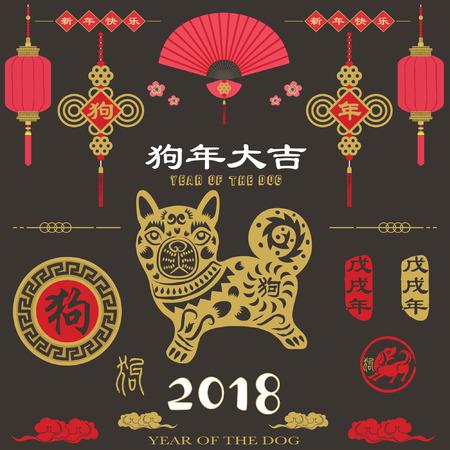 "Schoolbord Chinees Nieuwjaar. Dog Year Collection. Chinese kalligrafie vertaling Dog Year en ""Dog year with big prosperity"". Rode stempel met vintage hond kalligrafie."
