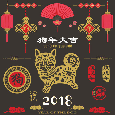 Chalkboard Chinese New Year. Dog Year Collection.Chinese Calligraphy translation Dog Year and Dog year with big prosperity. Red Stamp with Vintage Dog Calligraphy. Illustration