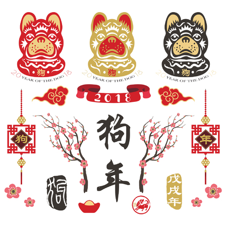 """Gelukkig Chinees nieuwjaar. Jaar van de hond Jaar 2018 elementen. Chinese kalligrafie vertaling """"hond en jaar van de hond"""". Rode stempel met vintage hond kalligrafie."""