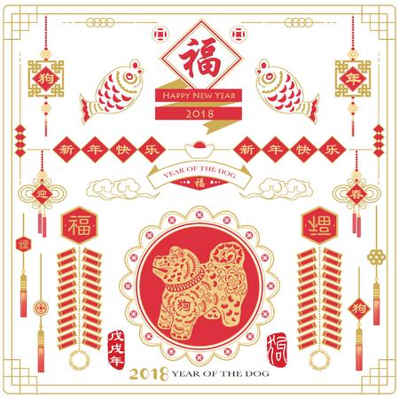 """설날 장식품 집합입니다. 중국 달필 번역 """"개, 새해 복 많이 받으십시오."""" 빈티지 강아지 달 필과 빨간색 스탬프입니다."""