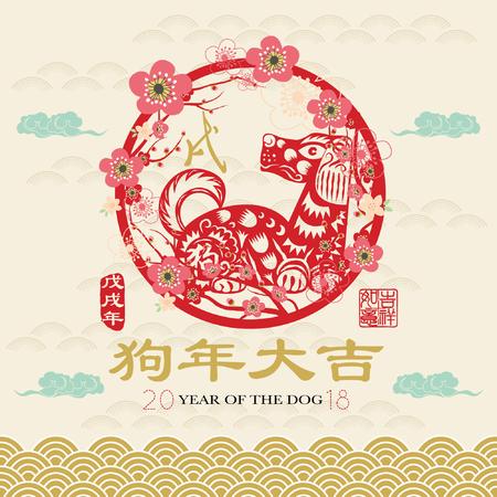 "Jaar van de hond Jaar 2018 begroetingselement. Chinese kalligrafie vertaling hondenjaar en ""Hondenjaar met grote welvaart"". Rode stempel met vintage hond kalligrafie. Stock Illustratie"