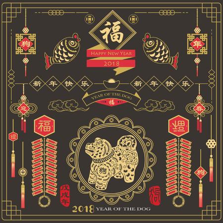 """Schoolbord Chinees Nieuwjaar Jaar van de Hond 2018: Kalligrafie vertaling """"Gelukkig Nieuwjaar"""" en """"Jaar van de hond"""". Rode stempel met Vintage hond kalligrafie."""