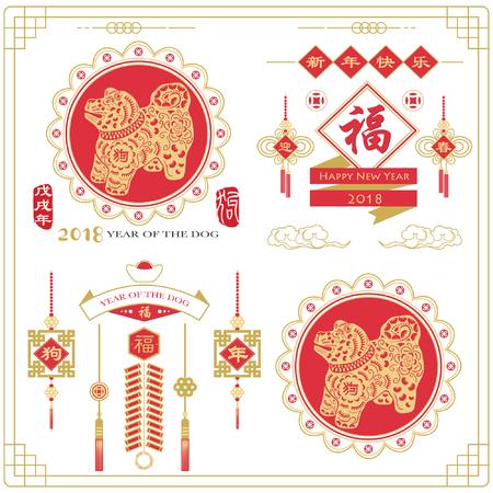 "Chinees Nieuwjaar Ornament Set .. Chinese kalligrafie vertaling ""Hond, Gelukkig Nieuwjaar en Jaar van de Hond"". Rode stempel met Vintage hond kalligrafie. Stock Illustratie"