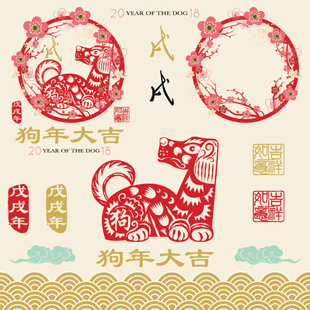 Dog of the Year 2018 ornament. Chinese Calligraphy translation Dog Year and Dog year with big prosperity. Red Stamp with Vintage Dog Calligraphy.