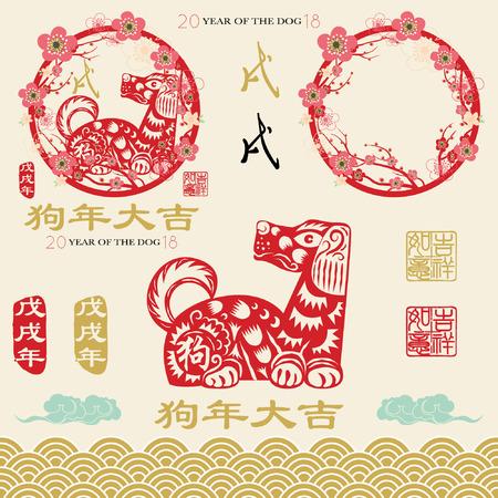 Hond van het jaar 2018 ornament. Chinese kalligrafie-vertaling Jaar van de hond en 'Hond jaar met grote welvaart'. Rode stempel met Vintage hond kalligrafie.