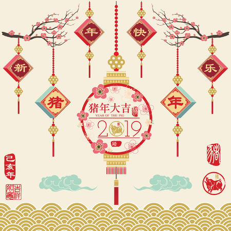 Chinese New Year 2019 Vector Design.Chinese Calligraphy translation Pig Year and Pig year with big prosperity. Red Stamp with Vintage Pig Calligraphy. Иллюстрация