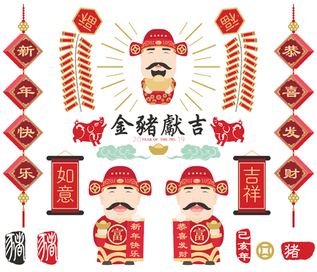 Chinese God of Fortune.Year of the Pig Chinese New Year. Translation of Chinese Calligraphy main: Pig and Vintage Pig Chinese Calligraphy. Red Stamp: Vintage Pig Calligraphy