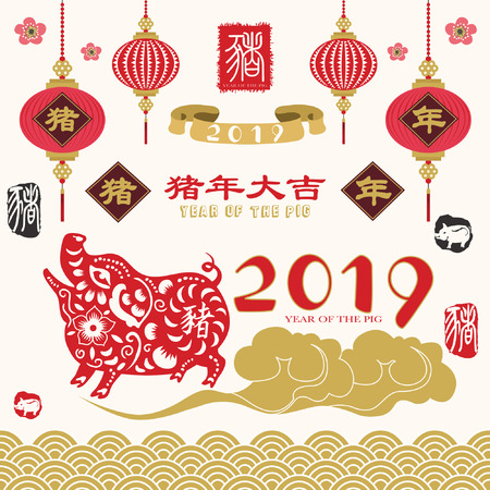 Spring Festival Chinese New Year. Year Of The Pig Collection Set .Chinese Calligraphy translation Pig Year and Pig year with big prosperity. Red Stamp with Vintage Pig Calligraphy. Illustration