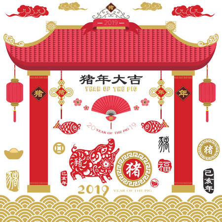 Traditional of Chinese New Year Collections. Paper art, Chinese Calligraphy translation Pig Year and Pig year with big prosperity.. Red Stamp with Vintage Pig Calligraphy. Stock Illustratie