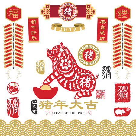 Chinese zodiac 2019: Paper cut arts, banner translation Happy new year, Gong Xi Fa Cai Chinese Calligraphy translationPig year with big prosperity. Red Stamp with Vintage Pig Calligraphy.