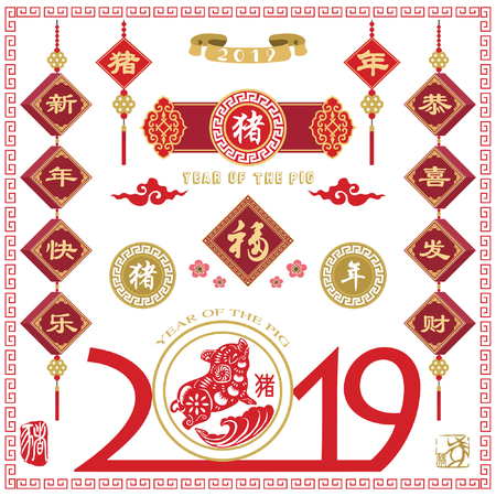 Year of the Pig 2019 Chinese New Year. Chinese Calligraphy translation Stock Illustratie