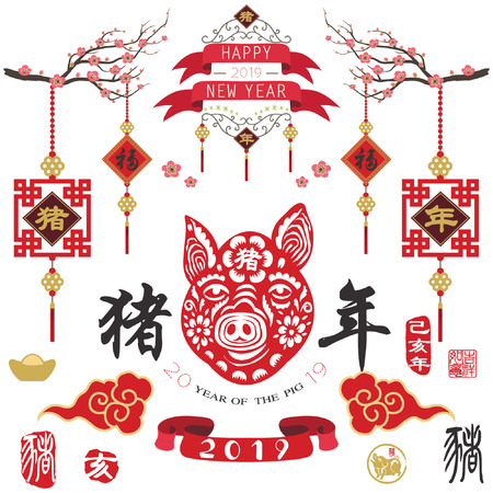 Chinese New Year Of The Pig Year 2019 Elements. Chinese Calligraphy translation  Pig and Year of the Pig. Red Stamp with Vintage Pig Calligraphy.