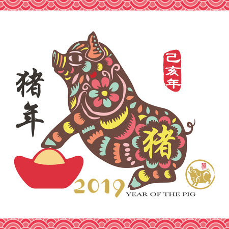 Year of the Pig  Chinese New Year Greeting. Chinese Calligraphy translation  Pig and Year of the Pig. Red Stamp with Vintage Pig Calligraphy. Illustration