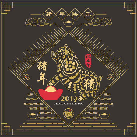 Chalkboard Year of the Pig 2019 Greeting Elements : Calligraphy translation Happy new year and Pig year.  Red Stamp with Vintage Pig Calligraphy. Stock Illustratie