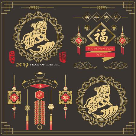 Chalkboard Pig Year 2019 Elements : Calligraphy translation