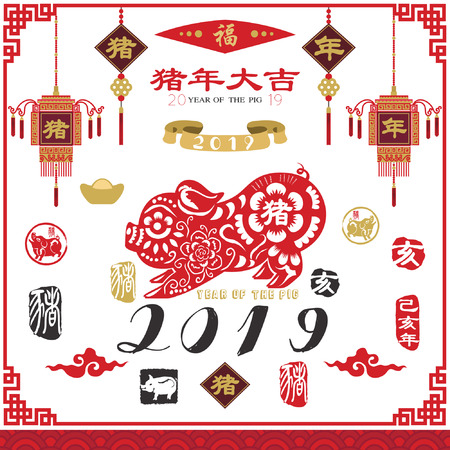 Chinese New Year 2019 Pig Year Collection Set. Chinese Calligraphy translation Pig Year and Pig year with big prosperity. Red Stamp with Vintage Pig Calligraphy.  イラスト・ベクター素材