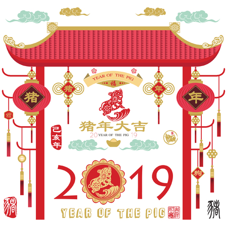 Traditional of Chinese New Year Collections. Paper art, Chinese Calligraphy translation Pig Year and Pig year with big prosperity.. Red Stamp with Vintage Pig Calligraphy.  イラスト・ベクター素材