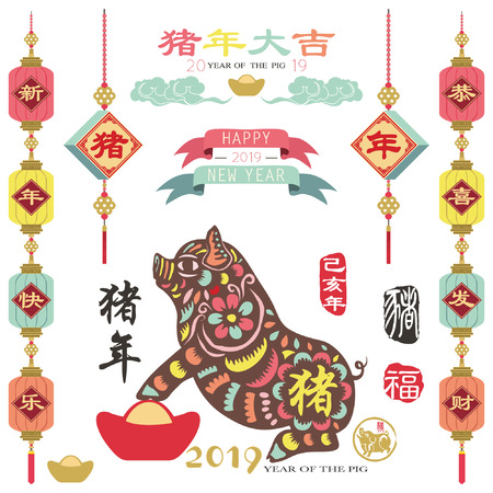 Colorful Year Of The Pig 2019. Chinese Calligraphy translation  Pig year, Happy new year and Gong Xi Fa Cai ,Pig year with big prosperity. Red Stamp with Vintage Pig Calligraphy.  イラスト・ベクター素材