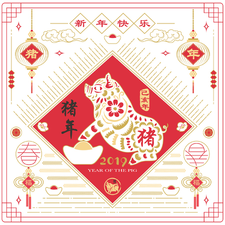 Gold Red Year of the Pig Chinese new year 2019: Calligraphy translation Happy new year and Pig year.  Red Stamp with Vintage Pig Calligraphy. Stock Illustratie