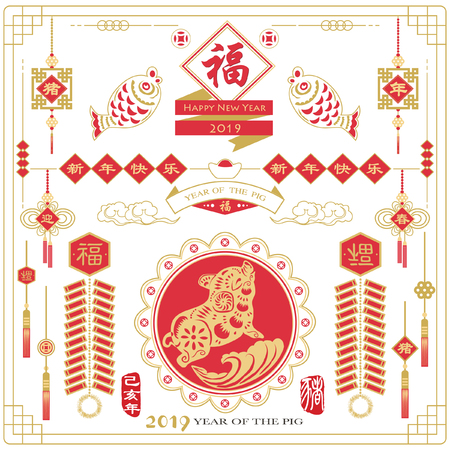 Gold Red Year of the Pig Chinese new year 2019: Translation of Calligraphy main: Happy new year, Blessing and Pig year. Red Stamp: Vintage Pig Calligraphy.