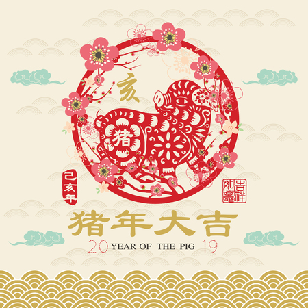 Year Of The Pig Year 2019 Greeting Element. Chinese Calligraphy translation Pig  Year and Pig year with big prosperity. Red Stamp with Vintage Pig Calligraphy.