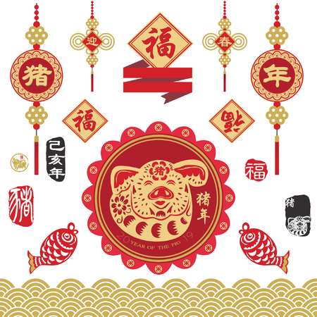 Pig Year of Chinese New Year Ornament Set. Chinese Calligraphy translation