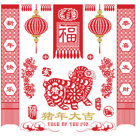 Chinese New Year 2019 Paper Cut Design. Chinese Calligraphy translation Stock Illustratie