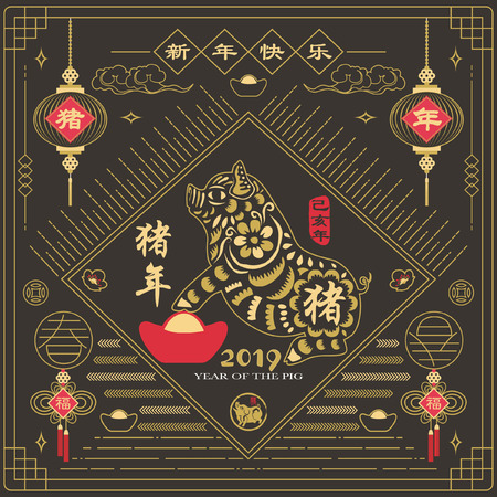 Chalkboard Year of the Pig Chinese new year 2019: Calligraphy translation Stock Illustratie