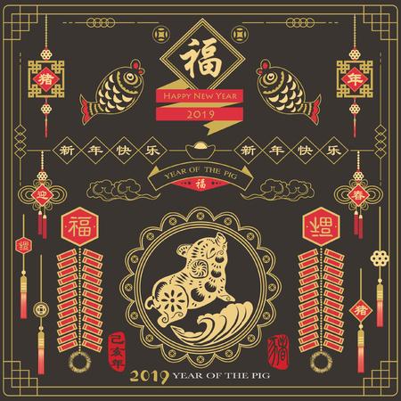 Tafel Chinesisches Neujahr Jahr des Schweins 2019: Kalligraphieübersetzung