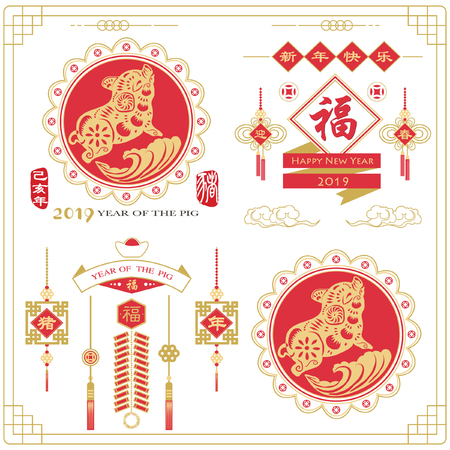 Chinese New Year Ornament Set. Chinese Calligraphy translation  Pig, Happy New Year and Year of the Pig. Red Stamp with Vintage Pig Calligraphy.