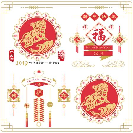 Chinese New Year Ornament Set. Chinese Calligraphy translation