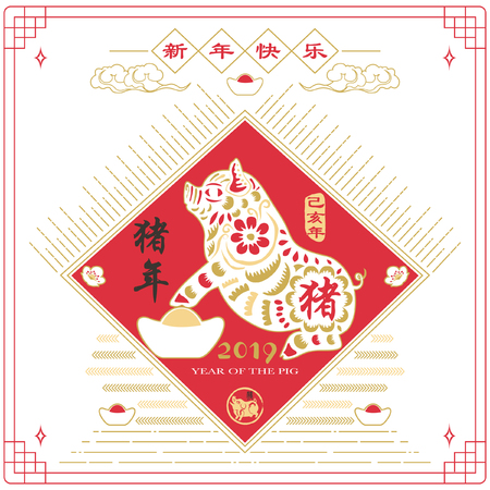 Year of the Pig Chinese new year 2019: Calligraphy translation Happy new year and Pig year.  Red Stamp with Vintage Pig Calligraphy.