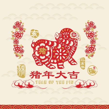 Pig Year 2019 of Chinese New Year Greeting Element. Chinese Calligraphy translation Pig  Year and Pig year with big prosperity. Red Stamp with Vintage Pig Calligraphy. Stock Illustratie