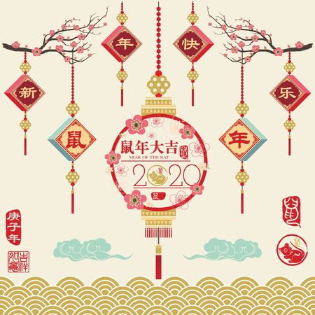 Chinese New Year 2020 Design.Chinese Calligraphy translation Rat Year and