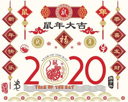"""Jaar van de Rat 2020 Chinees Nieuwjaar. Chinese kalligrafie vertaling """"rat jaar, gelukkig nieuwjaar en Gong Xi Fa Cai """"welvaart"""". Rode stempel met Vintage Rat kalligrafie."""
