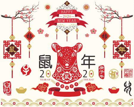 Chinese New Year Of The Rat Year 2020 Elements. Chinese Calligraphy translation  Rat and Year of the Rat. Red Stamp with Vintage Rat Calligraphy.