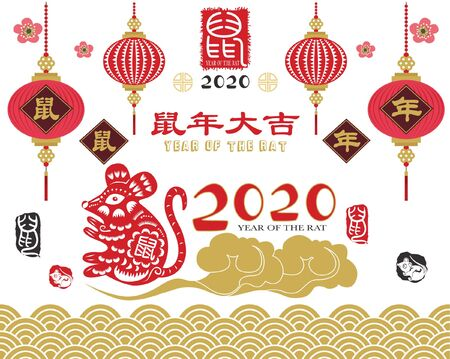 2020 Chinese New Year. Year Of The Rat Collection. Chinese Calligraphy translation Rat Year and