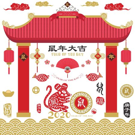 Traditional of Chinese New Year Paper art, Chinese Calligraphy translation Rat Year and Rat year with big prosperity.. Red Stamp with Vintage Rat Calligraphy.