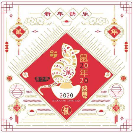 Gold Red Year of the Rat Chinese new year 2020: Calligraphy translation Happy new year and Rat year. Red Stamp with Vintage Rat Calligraphy.