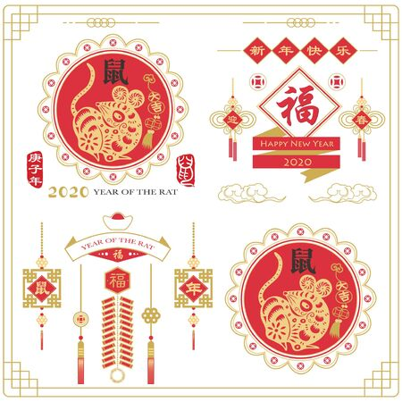 Chinese New Year Ornament Set. Chinese Calligraphy translation