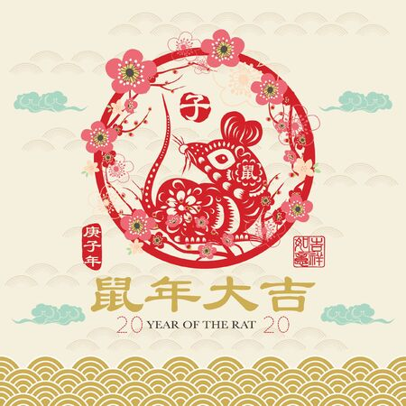 Year Of The Rat 2020 Greeting Card Element