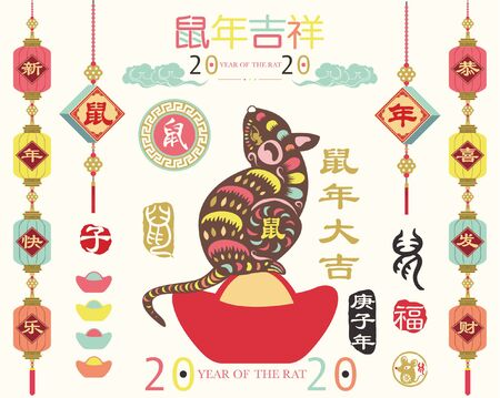 Colorful Year Of The Rat 2020. Chinese Calligraphy translation  Rat year, Happy new year and Gong Xi Fa Cai ,Rat year with big prosperity. Red Stamp with Vintage Rat Calligraphy.