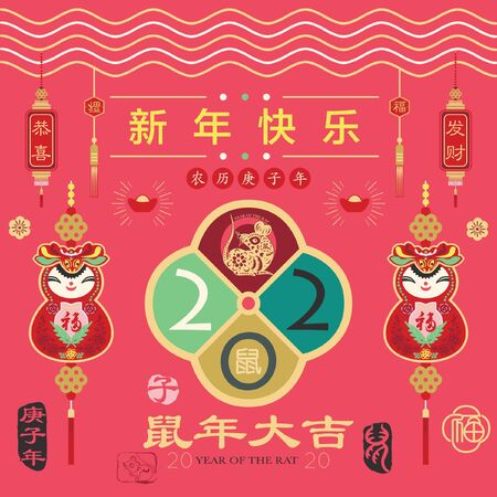 Red Chinese New Year 2020 Year Of The Rat Greeting Element. Chinese Calligraphy translation Rat Year and Rat year with big prosperity. Red Stamp with Vintage Rat Calligraphy.